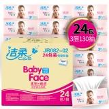 洁柔(CS)抽纸 Baby Face 亲肤3层130抽面巾纸*24包(M中号 整箱销售 婴儿专用纸巾)