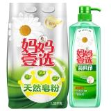 妈妈壹选天然皂粉1.33kg(银装)+妈妈壹选餐具净800g 透明皂粉 香肥皂 洗衣粉