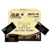 洁柔(CS)抽纸 黑Face 可湿水3层130抽面巾纸*18包 无香(M中号纸巾 软抽 整箱销售)