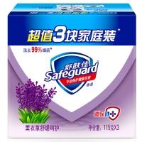 舒肤佳香皂薰衣草舒缓呵护型115gX3(温和舒缓 新老包装随机发货)