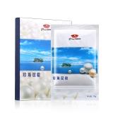 京润珍珠(gNpearl)面膜 珍珠粉50g*2袋/盒(控油 提亮肤色 紧致滋养 面膜粉)