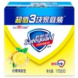 舒肤佳香皂柠檬清新型115gX3(温和洁净 新老包装随机发货)