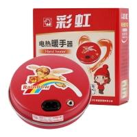 彩虹暖手器充电式暖手宝小号电暖宝携带方便暖手炉