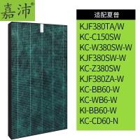 嘉沛 适配夏普(SHARP)空气净化器 过滤网滤芯 FZ-380HFS HEPA升级版 适用夏普KC-Z380SW、KC-W380SW-W 灰色