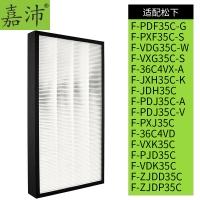 嘉沛 适配松下空气净化器 F-PXF35C过滤网滤芯 F-ZJDP35C 集尘HEPA 适用松下F-PXF35C F-PDF35C 黑+白色