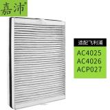 嘉沛 适配飞利浦空气净化器 AC4025 AC4026过滤网滤芯 AC4127 除甲醛复合过滤网 配飞利浦AC4025 AC4026 灰