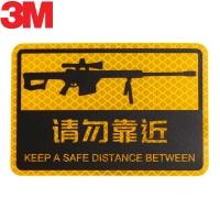 3M反光貼請勿靠近安全警示貼劃痕車貼汽車貼紙12*8cm 熒光黃色