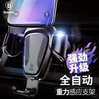 倍思(Baseus)车载手机支架 汽车用品出风口式导航车载支架 重力感应通用 黑色