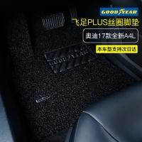 【入仓脚垫】固特异(Goodyear)丝圈汽车脚垫 奥迪17-18款A4L后排分体 飞足plus系列黑色