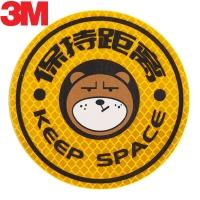 3M反光贴坚强熊保持车距安全警示车贴划痕车贴汽车贴纸直径10cm 荧光黄色