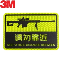 3M反光贴请勿靠近安全警示贴划痕车贴汽车贴纸12*8cm 荧光黄绿色