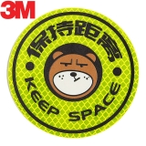 3M反光贴坚强熊保持车距安全警示车贴划痕车贴汽车贴纸直径10cm 荧光黄绿色