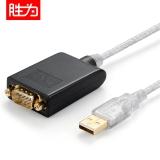 胜为(shengwei)UDC-2225 USB转RS422/RS485转换线 USB转485转换器 usb-485 422转换器