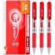 真彩(TRUECOLOR)君豪0.5mm红色中性笔 12支/盒A47