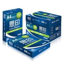 思印 A4 70G 复印纸(500张/包 5包装)