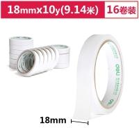 得力(deli)30402 棉纸双面胶带18mm*10y(9.1米) 16卷/袋装