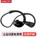 dacom Athlete 运动蓝牙耳机跑步耳机双耳音乐无线入耳头戴式适用于苹果安卓通用版