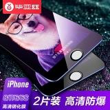 【两片装】ESK iPhone8/7/6S/6抗蓝光钢化膜 苹果8/7/6s/6玻璃膜 手机高清屏幕保护贴膜 JM-177