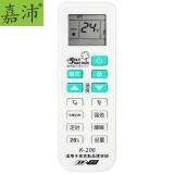 嘉沛 K-206 空调遥控器 适用于奥克斯品牌空调 白色