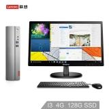 联想(Lenovo)天逸510S商用台式办公电脑整机(i3-7100 4G 128G SSD 集显 WiFi 蓝牙 三年上门)19.5英寸