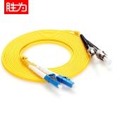 胜为(shengwei)FSC-109 电信级光纤跳线 LC-ST单模双芯 收发器尾纤 3米