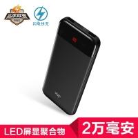 爱国者(aigo)E20000+充电宝移动电源超薄快充20000毫安高配版聚合物电芯适用于苹果小米华为Type-C黑色