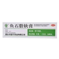 鱼石脂软膏,10%:20g/支