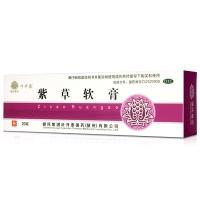 紫草软膏,20g