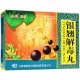 银翘解毒丸,6gx10(水蜜丸)
