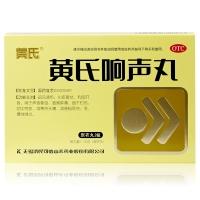 黄氏响声丸,0.133克×36丸×2板(炭衣丸)