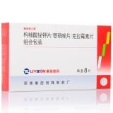 枸橼酸铋钾片/替硝唑片/克拉霉素片组合包装,8片