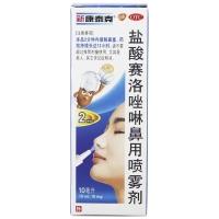 盐酸赛洛唑啉鼻用喷雾剂,10ml:10mg