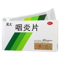 咽炎片,0.26gx15片x3板/盒(薄膜衣片)