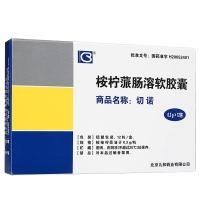 桉柠蒎肠溶软胶囊,0.3gx12粒