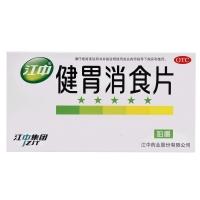 健胃消食片,0.8gx8片x8板 (薄膜衣)