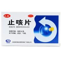止咳片,0.3gx15片x3板(糖衣)