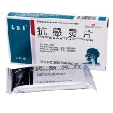 抗感灵片,12片x2板(糖衣片)