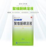 聚维酮碘溶液(艾利克),200ml:5%(带冲洗器)