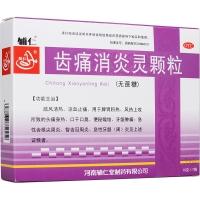 齿痛消炎灵颗粒,10gx7袋(无蔗糖)