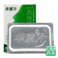 西地碘含片(华素片),1.5mgx15片x3板