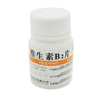 维生素B2片(VB2片),5mgx100片