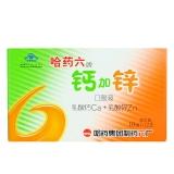钙锌口服液(原钙加锌口服液)(哈药六牌),10mlx12支