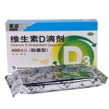 维生素D滴剂,400单位x20粒(胶囊型)