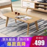 A家家具 茶几 北欧简约实木板木茶几桌 客厅咖啡桌 原木色 ADC-82