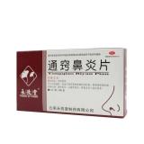 通窍鼻炎片,0.4gx24片(薄膜衣)