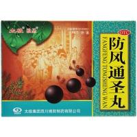 防风通圣丸,6gx10袋(水丸)