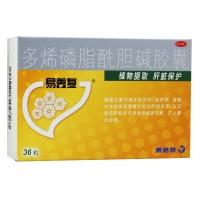 多烯磷脂酰胆碱胶囊(易善复),228mgx36粒