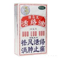 狮马龙活络油,20ml