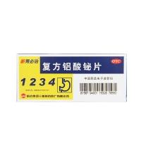 复方铝酸铋片(胃必治),50片