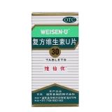 复方维生素U片(维仙优),30s